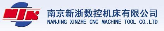 南京新浙数控机床有限公司