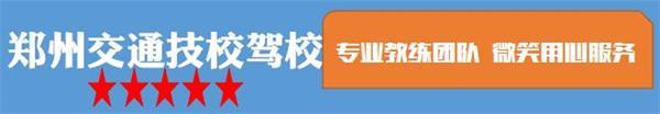 郑州交通技校驾校教练