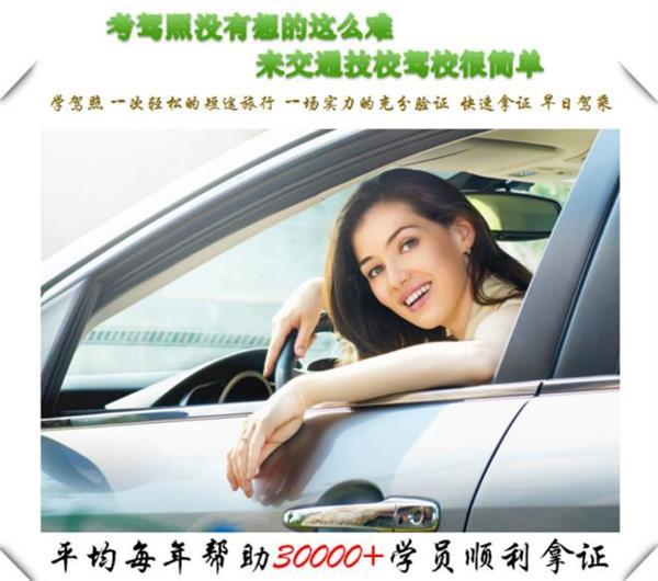 郑州交通技校驾校考驾照