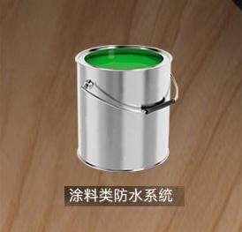 防水材料,防水材料品牌