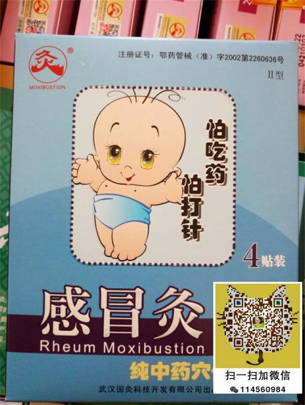 儿童灸 感冒灸 的原理及使用方法