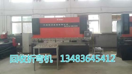 二手数控机床回收13483645412