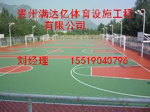 贵州塑胶球场施工程序,贵阳塑胶球场翻新技术