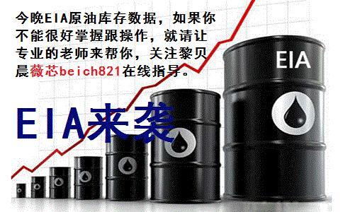 黎贝晨:1月5现货原油EIA如何借助API大幅反弹实现利润最大化