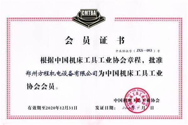郑州方程机电设备有限公司(销售机床公司)