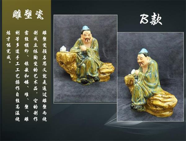 正哲人物雕塑瓷陆羽品茶颜色釉陶瓷摆件景德镇
