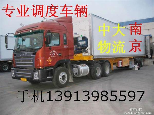 南京到青岛临沂济南烟台物流公司专线直达运输