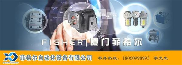 厦门菲希尔自动化设备有限公司