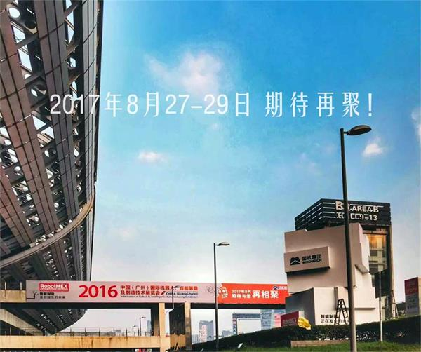 2017中国(广州)国际机器人、智能装备及制造技术展览会