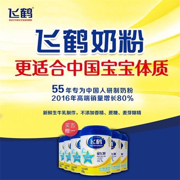 飞鹤乳业香港上市_飞鹤奶粉价格表◆★◆飞鹤乳业是中国最早的奶粉企业之一.