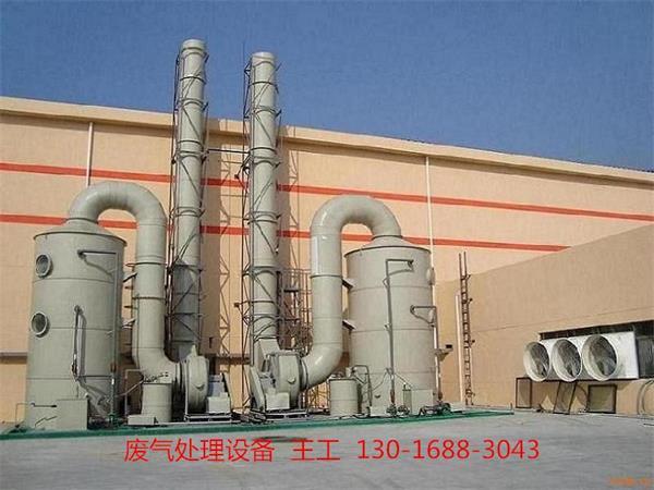 济南酸洗废气处理设备,青岛酸雾喷淋塔,即墨活性炭吸附塔公司 济南