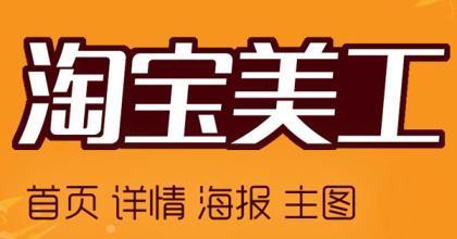 广州学淘宝运营费用,天河淘宝店铺美工学习班
