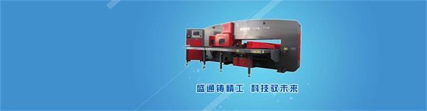 青岛盛通机械科技有限公司(专业数控转塔冲床生产销售
