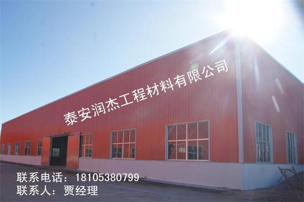泰安润杰工程材料有限公司