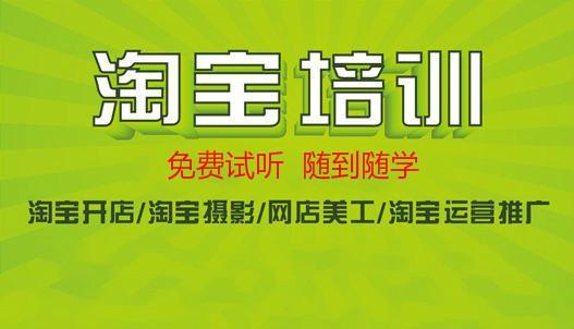 广州怎样开淘宝店,天河淘宝运营模式学习周末班