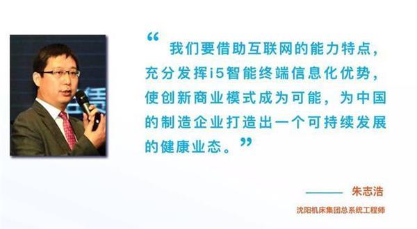 助力中国智造 UCloud为沈阳机床云制造平台构建坚实基础