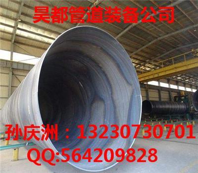 宣城市供水用厚壁螺旋钢管厂家13230730701