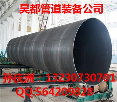 焦作市供水管道防腐螺旋钢管13230730701