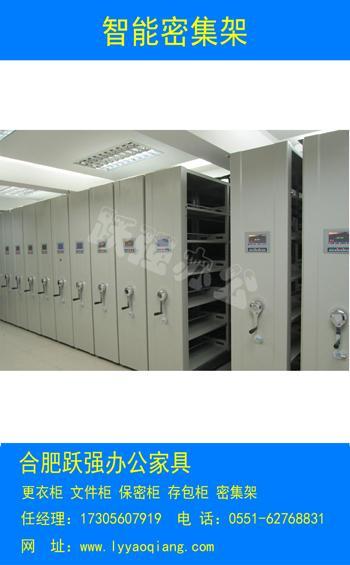 合肥跃强金属制品有限公司