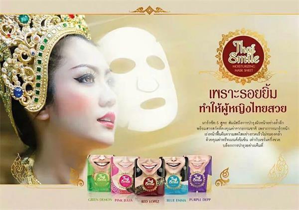泰国微笑面膜使用方法