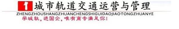 郑州商专城市轨道交通专业