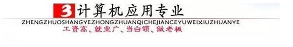 郑州商专计算机应用