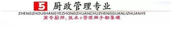 郑州商专厨师专业