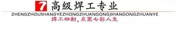 郑州商专高级电焊工专业
