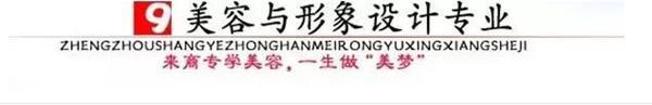 郑州商专美容与形象设计专业