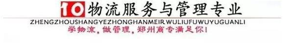 郑州商专物流服务与管理专业