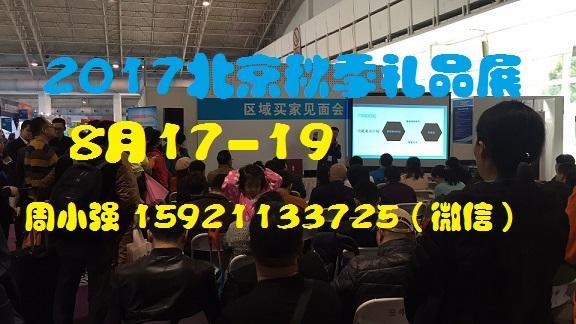 2017北京秋季国际礼品展(8月17-19)