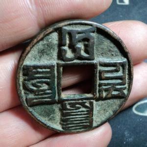 南京市江宁区大清铜币中间带粤字的去哪里专业鉴定18550507934