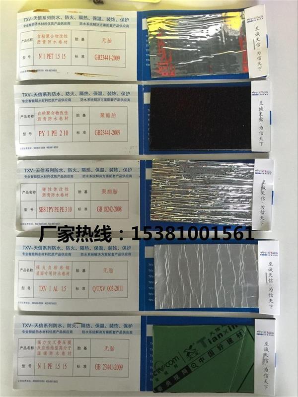 宿松县金属厂房漏水维修方案 用天信彩钢自粘防水卷材15381001561