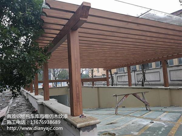 重庆上海钢结构车库雨棚仿木纹漆效果图