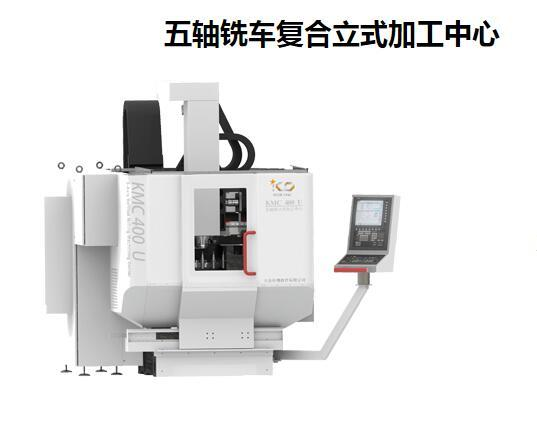 五轴高档数控机床22台,经过严苛使用验证表明,这批设备在结构刚性