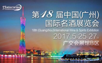 INTERWINE CHINA邀请函丨第18届中国(广州)国际名酒展将于 5月25—27日盛大开幕