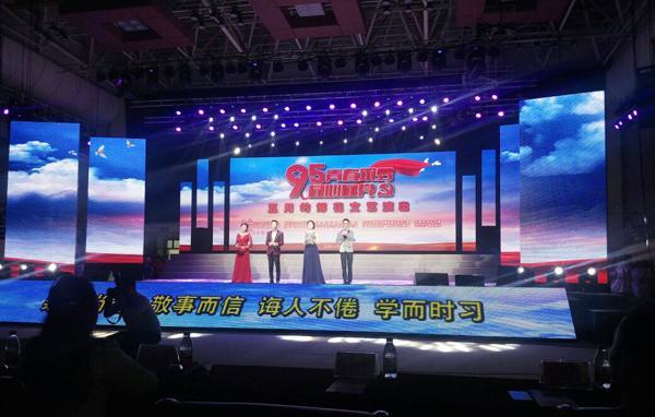 中煤集团应邀参加济宁职业技术学院大型文艺演出