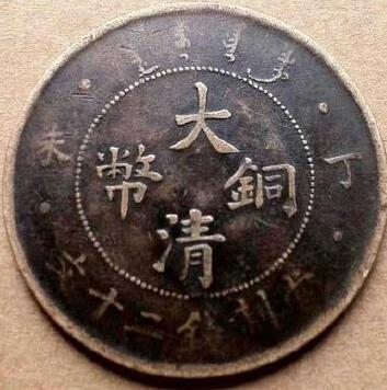 新国内皖字款大清铜币价格