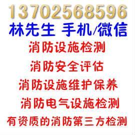 惠城建筑消防设施检测企业