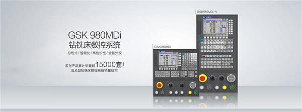 广州数控设备有限公司