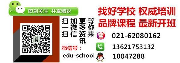 上海网页设计培训、网页设计师培训