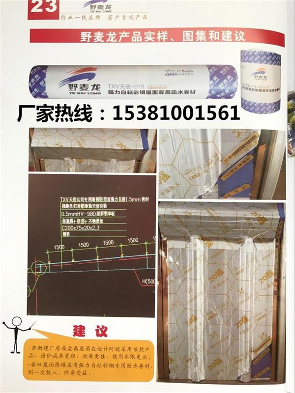 庆安县自粘防水卷材彩钢屋面专用15381001561