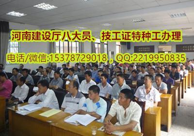 【建筑八大员培训】河南八大员办理-建设厅证书考试报名