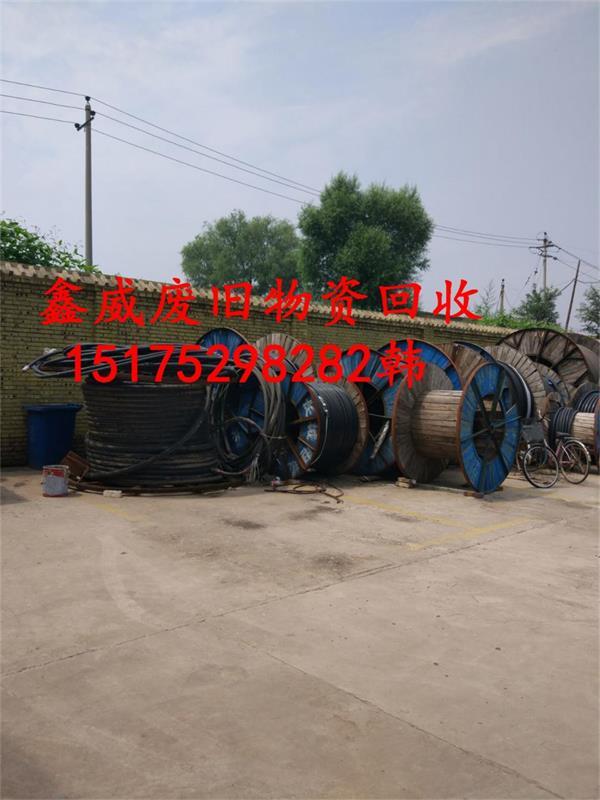 涟水县常年收购工程电缆厂家、地区、行情、价格