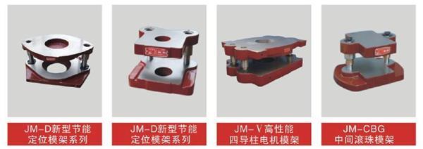 金龟模架 精密仪表模架JYM 铸铁模架 导柱模架