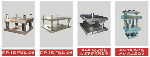 金龟模架 钢板模架 导柱模架