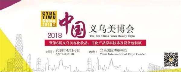 第6届中国义乌化妆品、日化产品原料技术及设备包装展