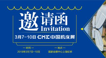 CME中国机床展展会活动:线上研修班第二讲开课!
