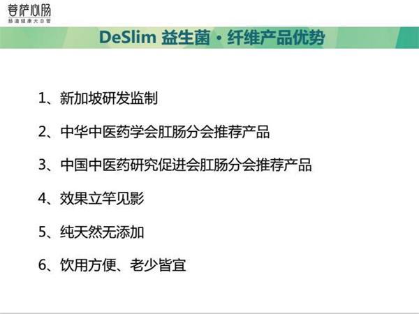 菩萨心肠益生菌价格:168元/盒 官方购买DeSlim请联系:18903020236