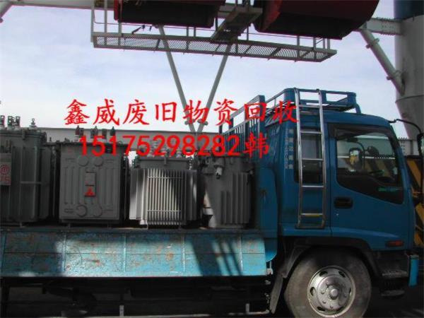 涞水县变压器回收多少钱一吨!